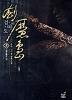 검마도. 1-8 (완결) : 우각 신무협 장편소설