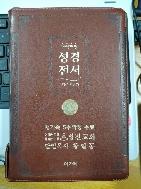 주석없는 성경전서 21C찬송가(중)(슬림)(색인)(합본)(브라운)(NKR73TH)