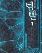 템빨 1-52권 총52권