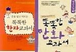 똑똑한 만화 교과서 (명심보감편) + 똑똑한 한자 교과서 /(두권/하단참조)