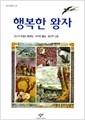행복한 왕자(창비 아동문고 47) ///5026