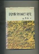 조선조 궁중풍속 연구