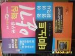 정훈사 / 공무원 핵심 암기 테마노트 국어. 영어. 한국사 / 김하늬. 박기혁. 김석열 -아래참조