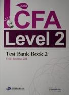2018 CFA Level 2 : Test Bank Book 2 (Final Review 교재)