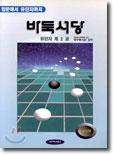 바둑서당 유단자1~5권 세트
