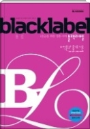 블랙라벨 미적분과 통계 기본 - 1등급 비법 노하우가 담긴 블랙라벨 시리즈! 강남구청 인터넷 수능방송 강의교재 초판2쇄