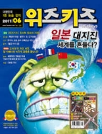 위즈키즈 2011.6