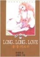 롱롱러브(희귀도서)1~7완결