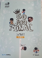 2020 GO 100 FINAL 극비문서 - JAY전홍철