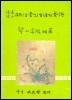 사임당의 생애와 예술 보유수정-4판(1977년)