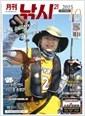 월간 낚시 21 2015년-10월호 (신237-3)