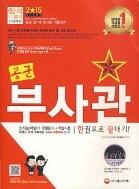 공군 부사관 한권으로 끝내기 (2015 최신개정판)