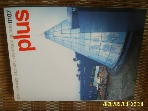 플러스문화사 / 월간 플러스 plus 2001.7월호. 171호 -부록없음. 꼭상세란참조