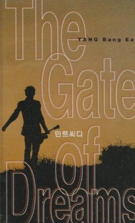 [카세트 테이프] 양방언 - The Gate Of Dreams