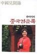 한비야의 중국견문록 / 소장용, 상급