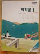 고등학교 미적분 1 교과서 (우정호-동아출판)
