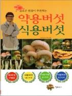 김오곤 원장이 추천하는 약용버섯 식용버섯