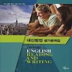 능률교육 고등학교 고등 영어 독해와 작문 평가문제집 (High School English Reading and Writing) (2017년/ 이찬승)