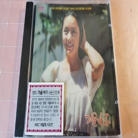 겨울 여자 (미개봉앨범)