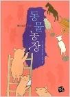 동물농장 - 20세기 최고의 풍자우화 [동물농장] (초판2쇄)