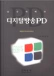 당신이 바로 디지털방송PD - PD의 역할 및 그들이 알아야 할 것들에 대해 수록(양장본) 1판 1쇄