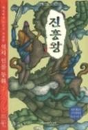 진흥왕 - 초등학교 고학년과 중학생을 위한 역사학자33인이추천한역사인물동화2. 1판1쇄