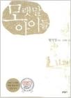 모랫말 아이들 - [장길산][장산곶매]의 저자 황석영의 어른을 위한 동화 (1판11쇄)
