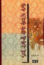 중국 조선족 문학 예술사 연구