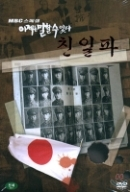 MBC 스페셜 이제는 말할 수 있다: VOL.2 친일판 [MBC 드라마 프로모션]