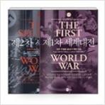 제1차 세계대전 + 제2차 세계대전 전2권