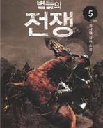 별들의 전쟁 1-5 (완결)