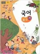 초등학교 국어 4-1 가 (2015개정교육과정) (교과서)