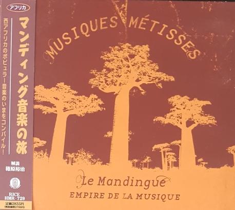 [수입] V.A - Musiques Metisses - Le Mandingue - Empire De La Musique [Digipack]