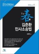 김춘환 민사소송법(2014)(포춘) #
