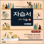 지학사 하이라이트 중학교 중학 기술 2 자습서 + 평가문제집 중등 (2017년/ 한경혜) - 2학년~3학년