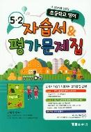YBM 와이비엠 자습서 & 평가문제집 초등학교 영어5-2 (김혜리) / 2015 개정 교육과정