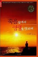 죽음앞에서 영생을 맛보며  (이재록, 2009년 5판 3쇄)
