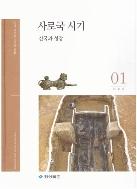 신라 천년의 역사와 문화 자료집 (1권~8권) / 경상북도