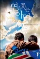 연을 쫓는 아이 - 호세이니의 첫 장편소설이자 아프가니스탄인이 쓴 최초의 영어 소설 개정판 105쇄