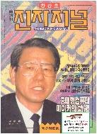 격주간 전자저널 창간호 - 중대형컴퓨터 메이커의 공과 (1991년 통권 1호)