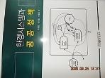 환경시스템과 공공정책 /(이석모/손지호/이동주/부경대학교/하단참조)