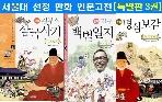 서울대 선정 만화 인문고전 특별판 [전3권] 세트