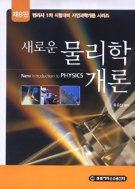 새로운 물리학개론