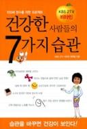 건강한 사람들의 7가지 습관