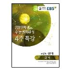 2019학년도 수능연계완성 4주 특강 국어