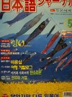 일본어저널 2003년 5월호