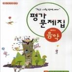 동아출판 (두산동아) 중학교 중학 음악 평가문제집 (2017년/ 최은식) - 1학년~3학년