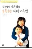 장우엄마 박은정의 톡톡튀는 자녀교육법 - 내 아이의 성격과 기질을 존중하는 맞춤교육법 초판