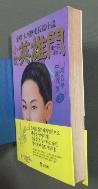 소설 영웅문 제3부:중원의 별 3 / 사진의 제품  / 상현서림  ☞ 서고위치: MX 1   *[구매하시면 품절로 표기됩니다]