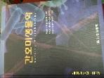 한미의학 / 간호미생물학 / 신영오. 고자경. 김광혁. 김지희 외 저 -아래참조